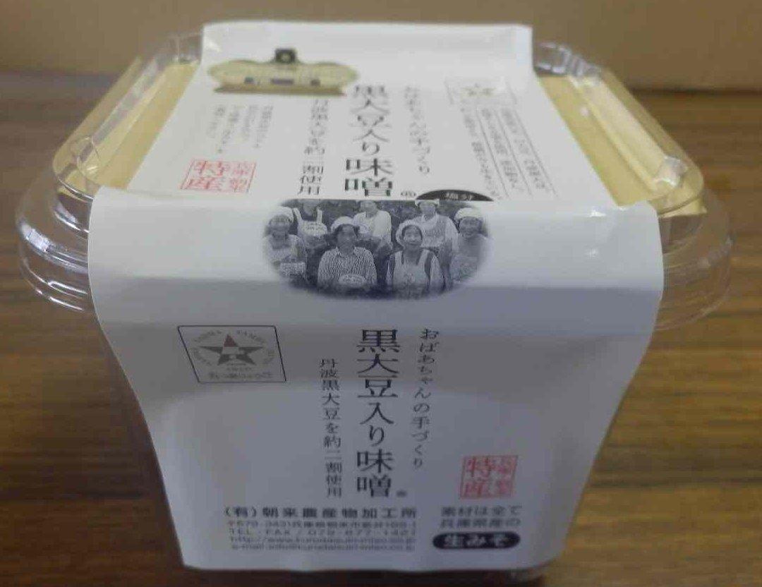 おばあちゃんが兵庫県産の材料、塩を使って、1年間熟成させました。添加物なし、塩分10.7%の安心・安全の、また丹波黒大豆のコクと旨みでふた味ちがった美味しいみそにしました。 おばあちゃんの 手づくり 丹波黒大豆 入り味噌 みそ 500gパック おばあちゃんが 田舎で作った 減塩 無添加 安全安心の 生みそ コクと旨みで ひと味 ふた味ちがう 赤穂のあらなみ塩使用 全て 兵庫県産の材料を使用