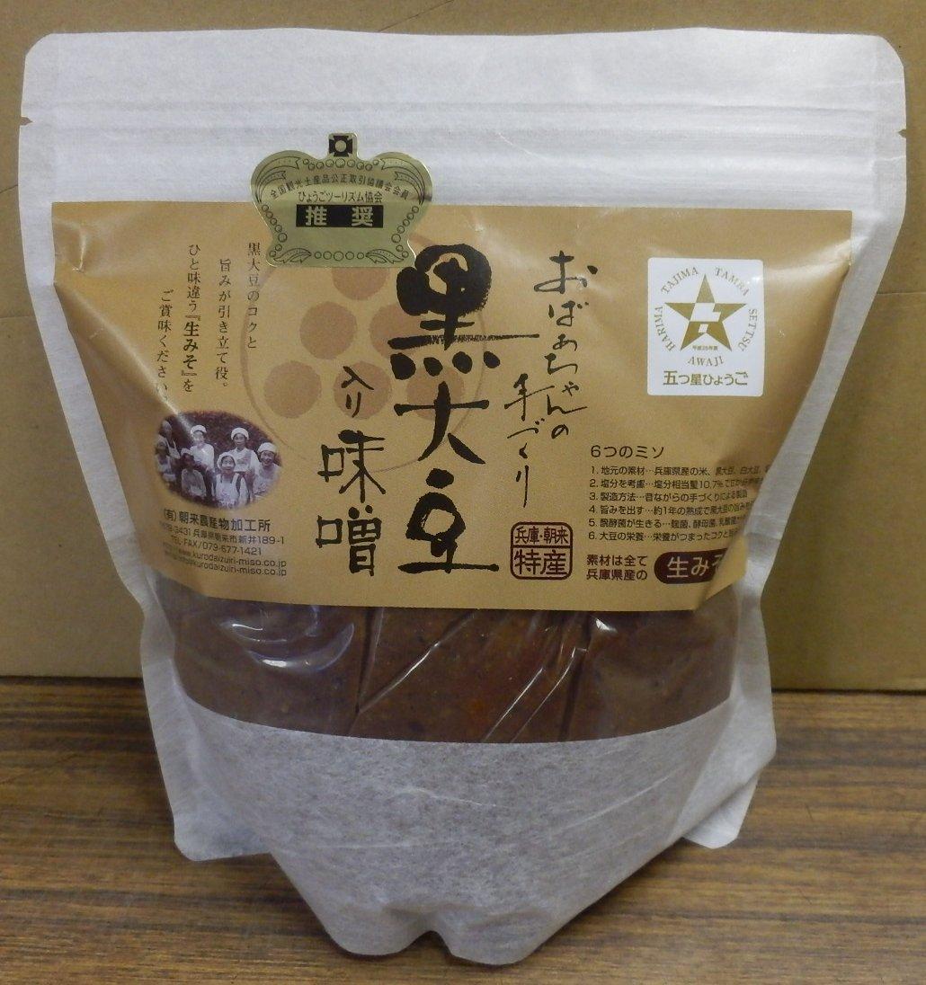 おばあちゃんが 兵庫県産の材料と塩を使って1年間熟成させました 添加物なし 適塩 安心安全 そして丹波黒大豆のコクと旨みで 直送商品 セール商品 ふた味ちがった美味しいみそに仕上げました おばあちゃんの手づくり黒大豆入り味噌700gスタンド袋