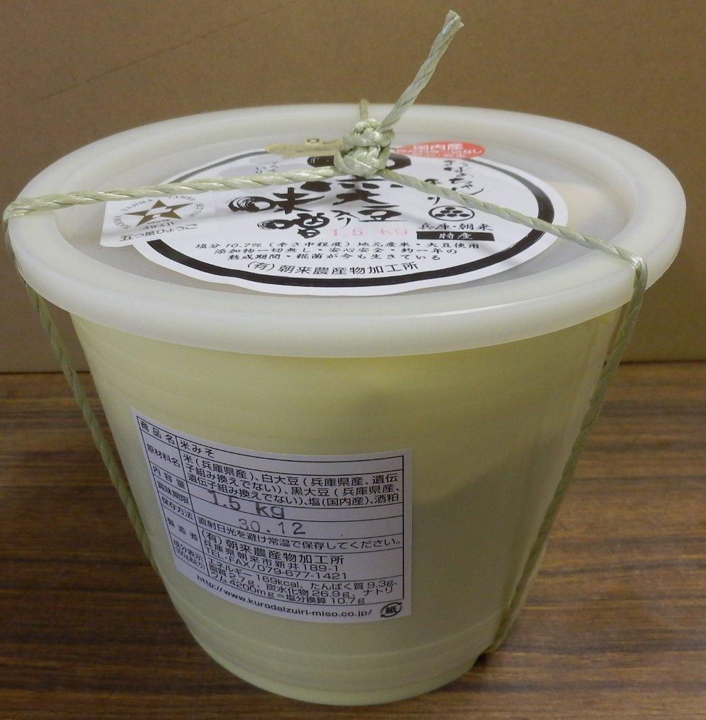 おばあちゃんが兵庫県産の材料 塩を使って 卓越 1年間熟成させました 価格 交渉 送料無料 添加物なし おばあちゃんの手づくり黒大豆入り味噌1.5kg また丹波黒大豆のコクと旨みでふた味ちがった美味しいみそにしました 塩分10.7%の安心 安全の
