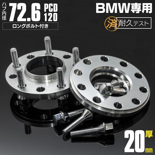 【6月上旬入荷予定】 BMW スペーサー 20mm 鍛造 ボルト セット PCD120 P1.5 2枚 セット /ワイドトレッドスペーサー ホイールスペーサー (送料無料)