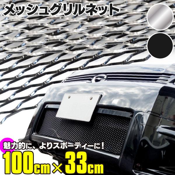 送料無料 グリルをスポーティーに グリル アンダーグリル ダクト加工 『4年保証』 グリルネット メッシュ アルミメッシュネット 100cm×33cm 送料0円 DIY エアロ加工 シルバー 選択 バンパー ブラック