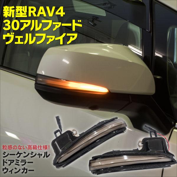 LEDシーケンシャル ドアミラーウインカーレンズ 新型 50系 RAV4 30系アルファード/ヴェルファイア カプラーオン 簡単装着 工具付き