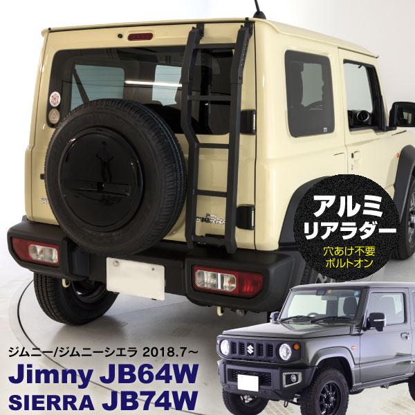 2月下旬入荷予定 ジムニー JB64W ジムニーシエラ JB74W 専用設計 リアラダー マーケット 簡単取付 リアゲート右側用 アルミ合金 高価値 マットブラック ボルトオン 梯子 ハシゴ