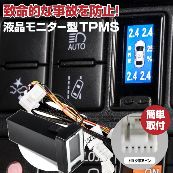トヨタ ノア ヴォクシー エスクァイア 80系 後期 2017.7~ 5ピンタイプ 対応 液晶モニター型 タイヤ空気圧監視情報システム TPMS