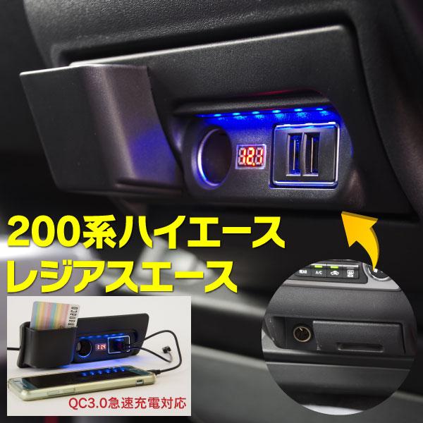 ハイエース レジアスエース200系 期間限定の激安セール 増設電源ユニット USBポート 高速充電 日本最大級の品揃え 収納ポケット QC3.0 LEDフットライト 電圧計搭載