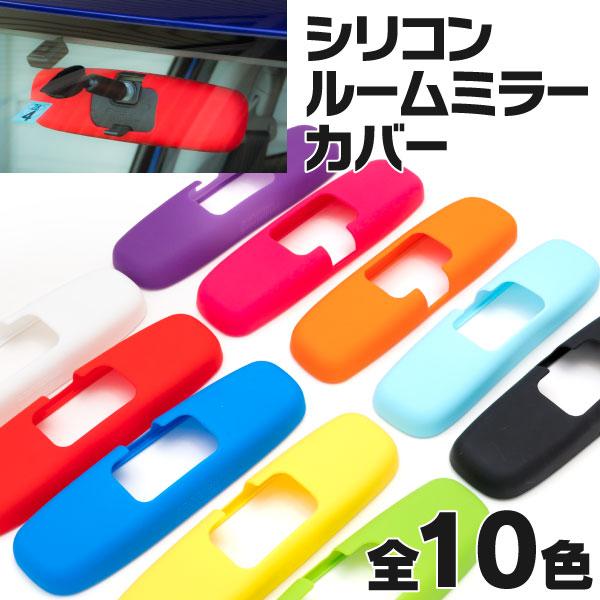 車内を自分らしくコーディネート 簡単装着で手軽におしゃれを楽しめちゃいます ルームミラー カバー 日本限定 シリコンカバー カスタム ドレスアップ ネコポス限定送料無料 コペン 全10色 カラフル LA400K シリコン 絶品