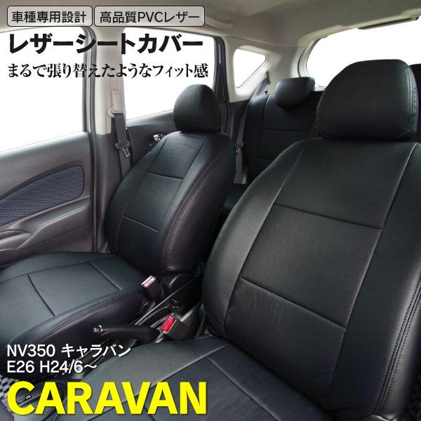 NV350 キャラバン GX 5人 シートカバー ブラック レザーPVC パンチ 一台分/即納 レザーシート (送料無料)