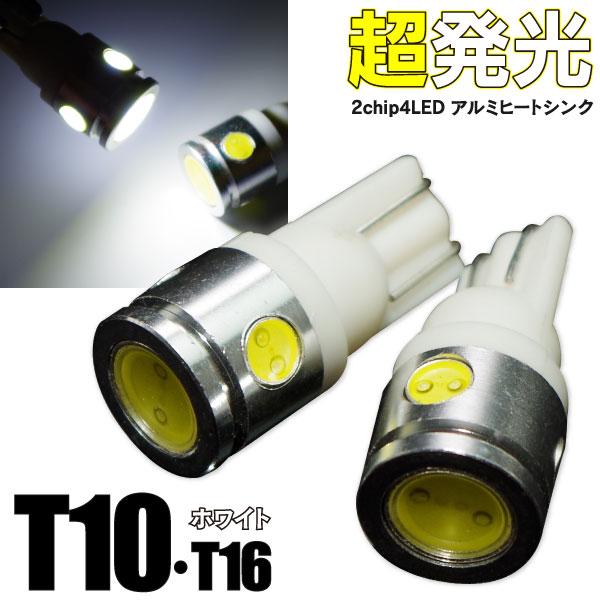 T10 T16 2.5w 4発 SMD LED お気にいる FLUX LEDバルブ 本日限定 LEDウェッジ ウェッジ球 ポジション球 ナンバー灯 ライセンス灯 ホワイト ハイパワー ナンバー Z ネコポス限定送料無料 4月上旬入荷予定 白 2本 ポジション 2.5W アルミヒートシンク ライセンスランプ 4連