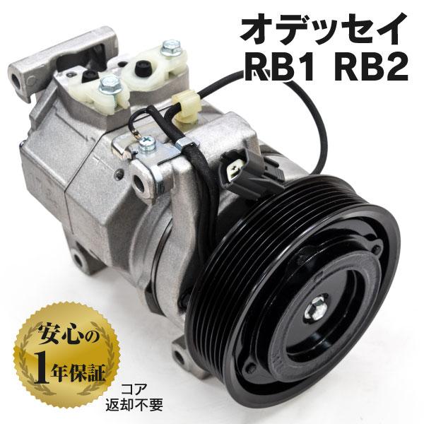 新品 コンプレッサー オデッセイ RB1 RB2 38810-RFE-003等【送料無料】