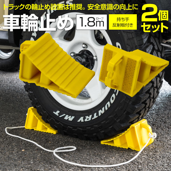 車輪止め 持ち手ハンドル 反射板付き 超安い ついに再販開始 2個セット トラック 停車中の事故を抑制 ロープ付き イエロー