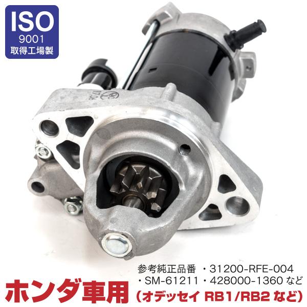 セルモーター スターターモーター コア返却不要 ステップワゴン RG1 RG2 参考純正品番 31200-RFE-004 31200-RTB-014 31200-RAD-004 31200-RTB-004 (送料無料)