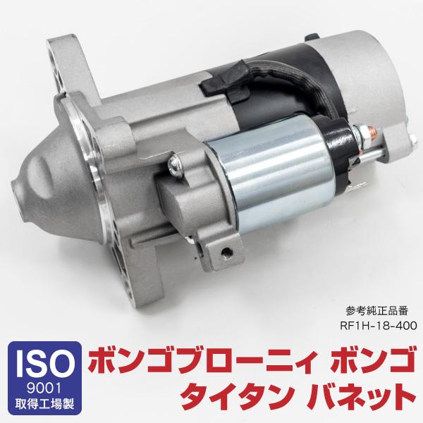 セルモーター スターターモーター ボンゴ ボンゴブローニィ タイタン バネット (SS28MN) (SK22TN) (SK22VN) RF1H-18-400 新品 コア返却不要 (送料無料)