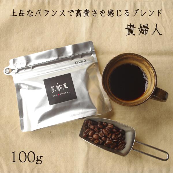 当店人気NO.2 独自の焙煎方法でバランスの良い苦味とまろやかな酸味が味わいとなり 半額 高貴さを感じさせるブレンドに仕上げました 割引クーポン配布 コーヒー 貴婦人100g 珈琲豆 オリジナルコーヒーブレンド ブラック 高品質 コーヒー豆 ブレンド