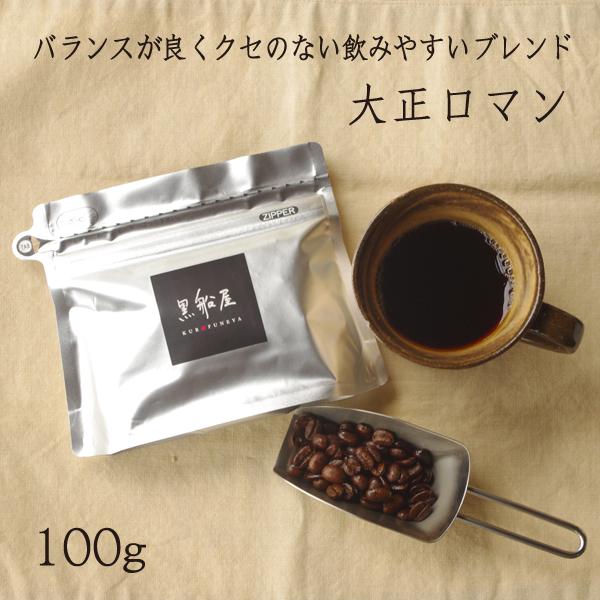 期間限定特別価格 誰もが楽しんで頂けるオリジナルブレンドコーヒー 独自の焙煎方法でクセがなく飲みやすいコーヒーに仕上げました 割引クーポン配布 出荷 コーヒー豆 珈琲豆 オリジナルブレンドコーヒー 大正ロマン100g