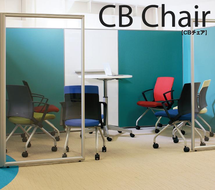 くろがね ミーティングチェア CBチェア CB100N ネスティング脚 肘なし 背樹脂・座クロス張り 12色 オフィスチェア