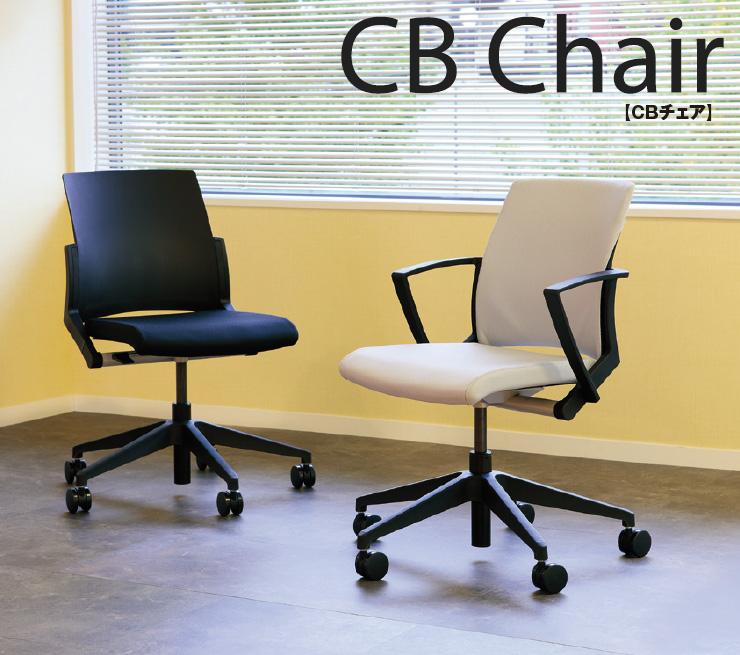 くろがね ミーティングチェア CBチェア CB210N 5本脚 肘付き 背樹脂・座クロス張り 12色 オフィスチェア