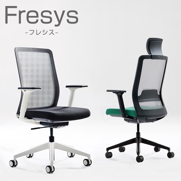 【ポイント5倍+クーポン】くろがね オフィスチェア フレシスヘッドレスト FS100BF 肘なし ランバーサポートなし ブラックベース 背メッシュ 座面5色 メッシュチェア タスクチェア fresys 事務椅子 ワークチェア