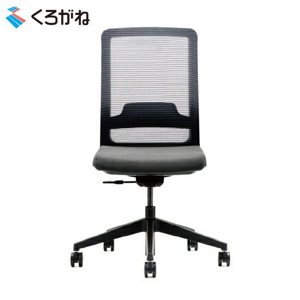 くろがね オフィスチェア フレシス FS101BF 肘なし ランバーサポート付き ブラックベース 背メッシュ 5色 メッシュチェア タスクチェア fresys ワークチェア 事務椅子