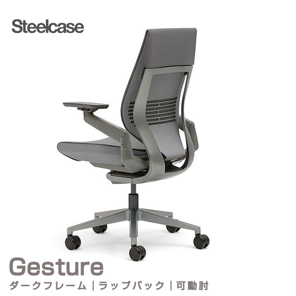 スチールケース ジェスチャー 442A40DD ラップバック型 ダークシェル/ダークフレーム 11色 オフィスチェア Steelcase Gesture