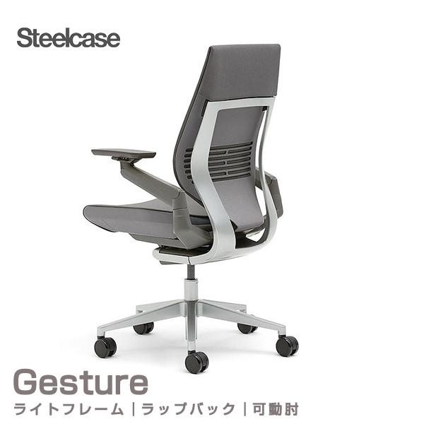 スチールケース ジェスチャー ダークシェル/ライトフレーム 442A40DL ラップバック型 あらゆる姿勢に追従する 11色 オフィスチェア Steelcase Gesture 事務椅子 ワークチェア