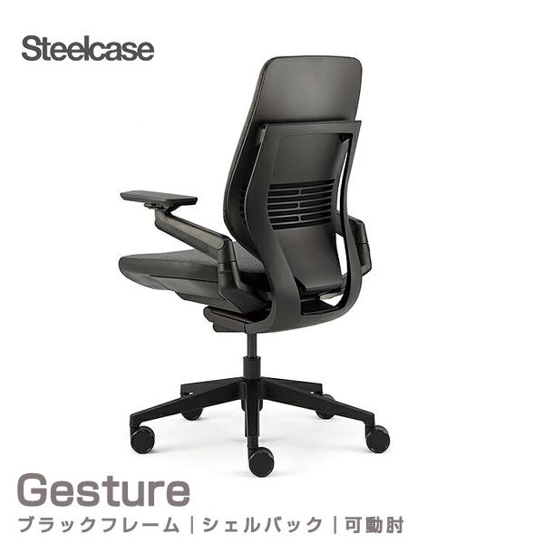 くろがね工房特別価格 スチールケース ジェスチャー ランバー付き 442A30BB シェルバック型 ブラックシェル 11色 オフィスチェア SEAL限定商品 ブラックフレーム Steelcase 事務椅子 Gesture ワークチェア 人気 おすすめ