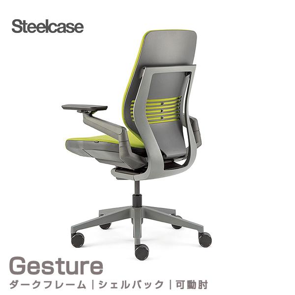 くろがね工房特別価格 スチールケース ジェスチャー ランバー付き 442A30DD シェルバック型 ダークシェル 定番から日本未入荷 事務椅子 オフィスチェア ワークチェア 人気激安 Steelcase Gesture 11色 ダークフレーム