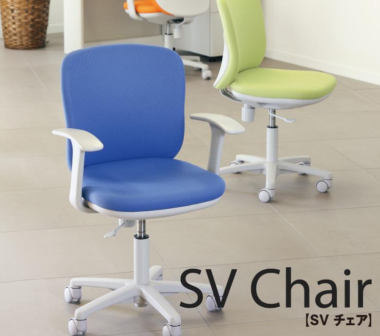 【26日までポイント10倍】くろがねオフィスチェア SVチェア 肘付き シンプルでしっかりした椅子 事務椅子 コンパクト PCチェア OAチェア デスクチェア 椅子 イス チェアー シンプル ワークチェア 12色 国内受注生産 SV100F