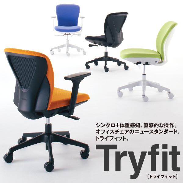 くろがね オフィスチェア トライフィット FT110F-WH ホワイトシェル 固定肘付き ミッドバック Tryfit 自動体重感知機能搭載