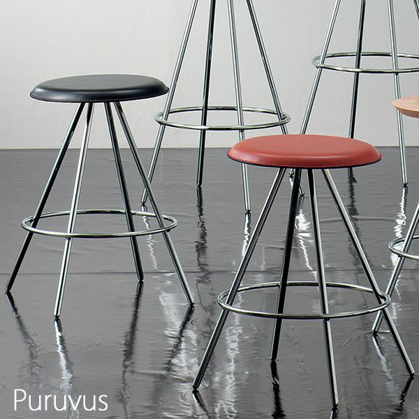 【カウンターチェア】【完成品】 PURVUS レザータイプ 高さ470mm パルヴェス 本革製 イス 椅子 チェアー 店舗 Sutadio Soft Line スツール デザイナーズ家具 おしゃれ