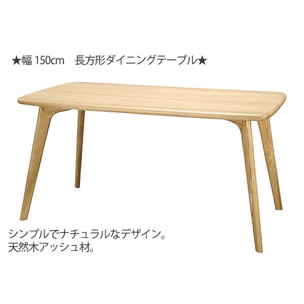 『ちょとオシャレ家具』ダイニングテーブル 天然木アッシュ おしゃれ カフェ風 北欧 ナチュラル シンプル 木製テーブル 幅150cm 奥行80cm 高さ72cm 長方形 食卓 机 木製 リビング カウンター CL-817TNA 東谷