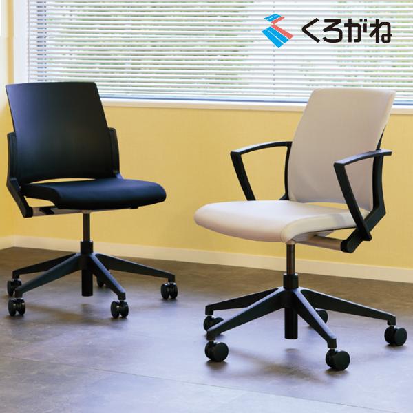 【コンパクト】くろがね CBチェア(5本脚)背:樹脂 肘なし オフィスチェア 会議用 ミーティング パソコンチェア PCチェア OAチェア デスクチェア 座面高さ調節 CB200N