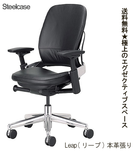 Correct Leather Upholstery K 46216179CS/L107 High Pasoconcea LEAP (leap)  Chair Posture Fit Office Chair Steelcase Sale The Net