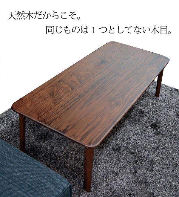 ローテーブル 木製 ウォールナット テーブル リビングテーブル センターテーブル ソファテーブル カフェ 天然木 おしゃれ モダン 天然木ウォールナット材 幅100cm 奥行55cm 高さ38cm ナチュラル シンプル 北欧