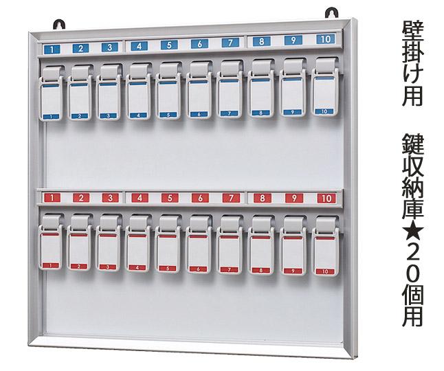 【期間限定ポイント5倍】『オフィス家具』壁掛け キーボックス 鍵ボックス 壁かけ 20個用 フックホルダー キーケース カギ 鍵管理 業務用 オフィス 病院 ホテル 旅館 店舗 施設 マグネット付き NKY-2