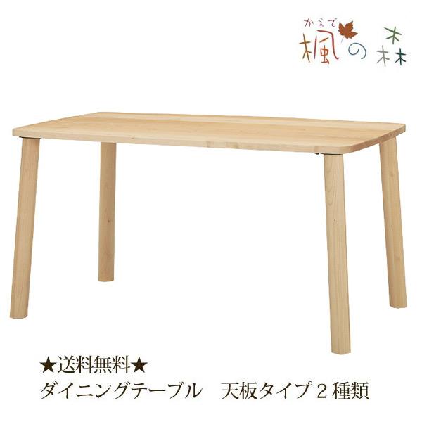 楓の森シリーズ ダイニングテーブル 幅180cm 天然木メープル 無垢材 長方形テーブル 角天板 角丸天板 サイズオーダー可能 選べる脚 ミキモク