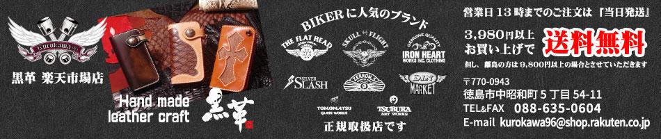 黒革 楽天市場店:徳島市セレクトショップ黒革です。バイクグッズ等を販売しております。