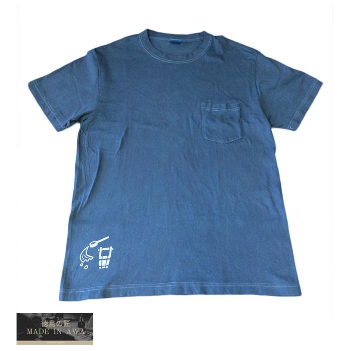 徳島の匠 本藍染め プレゼント 綿100% カップル ポケT 打ち水Tシャツ ポケット付き 藍染め 5.6オンス ☆送料無料☆ 当日発送可能 ハイクオリティTシャツ コットン100% 抗菌 いつでも送料無料 レディース ワンポイント 打ち水 ネイビー 本藍染 紺 メンズ 天然灰汁 100%阿波藍のすくも 藍染 ユニセックス 防虫 徳島県