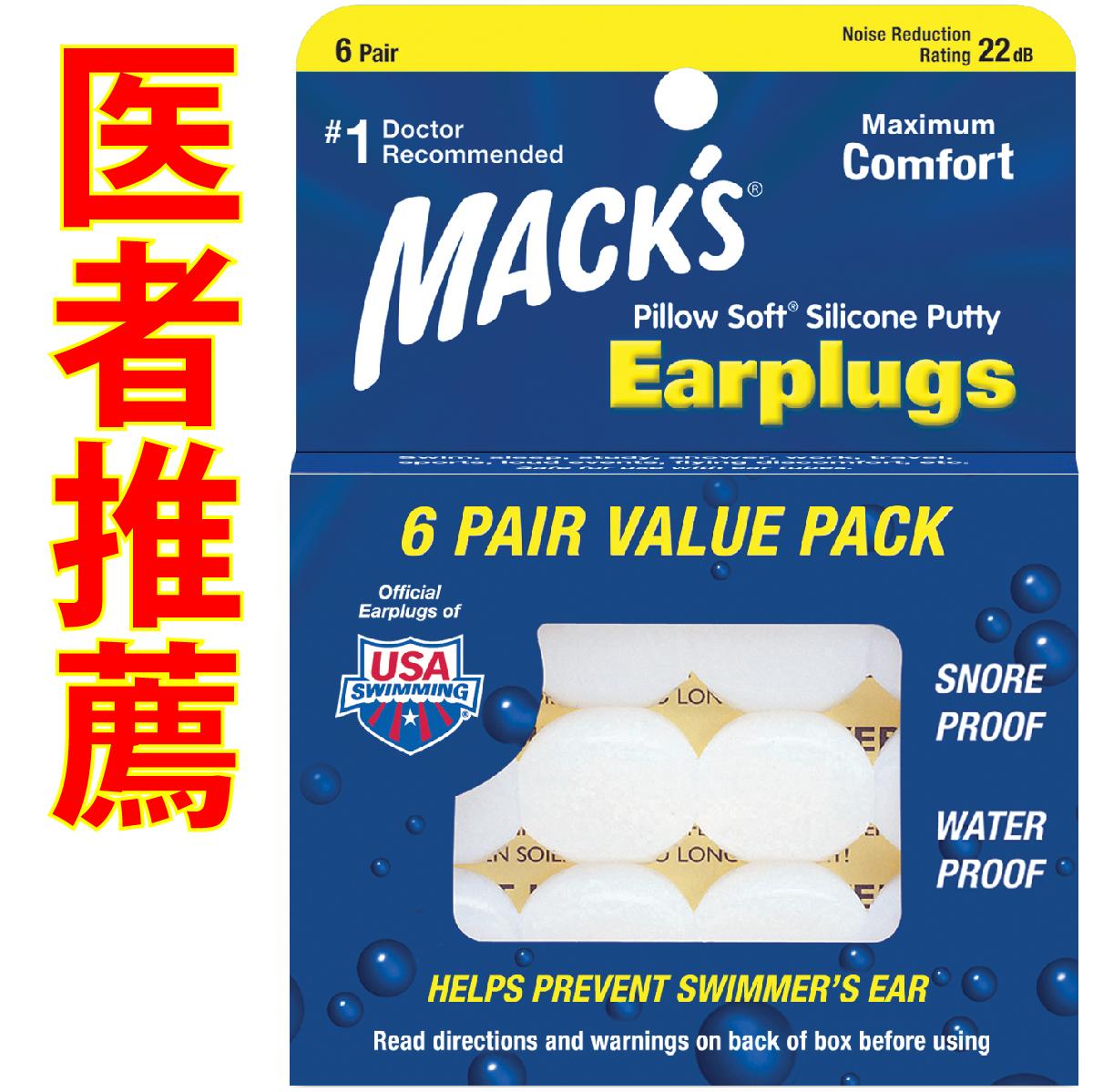 耳栓 マックスピロー 2個注文で1ペアおまけキャンペーン中 シリコン ソフト 6ペア Macks Pillow 人気テレビで紹介