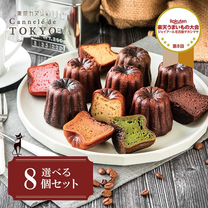 東京カヌレ 定番のお味の アソート 8個セットホワイトデー ギフト に 大人気  フランス 焼菓子 かわいい 猫 お取り寄せ スイーツ♪