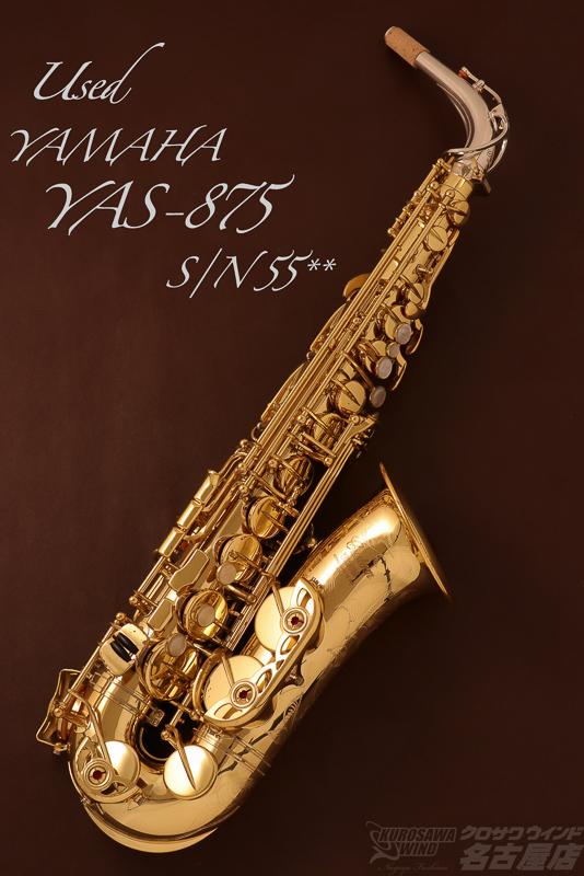 【売り尽くしSALE開催中!!】【アルトサックス】【中古】YAMAHA YAS-875 Custom Series M1Neck銀メッキ仕上げ S/N 55**【ヤマハ】【USED】【送料無料】【管楽器専門店】【Wind Nagoya】