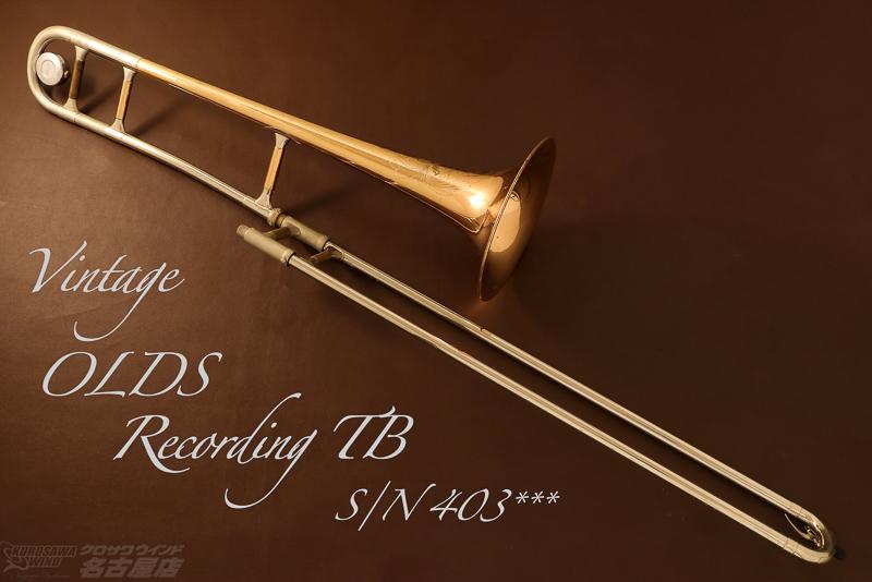 【金管】【中古】【トロンボーン】【委託品】F.E.OLDS RECORDING S/N 403***【オールズ】【VINTAGE】【送料無料】【管楽器専門店】【Wind Nagoya】