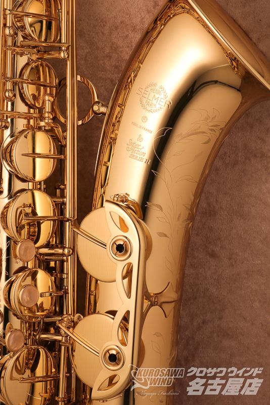 【今なら即納可!】H.SELMER T.SAX SA80 serieII Jubilee w/e GL【セルマー】【新品】【送料無料】【管楽器専門店】【Wind Nagoya】