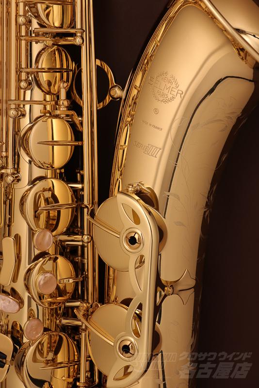 【今なら即納可!】H.SELMER T.SAX SERIE III Jubilee GL w/e【セルマー】【新品】【送料無料】【管楽器専門店】【Wind Nagoya】