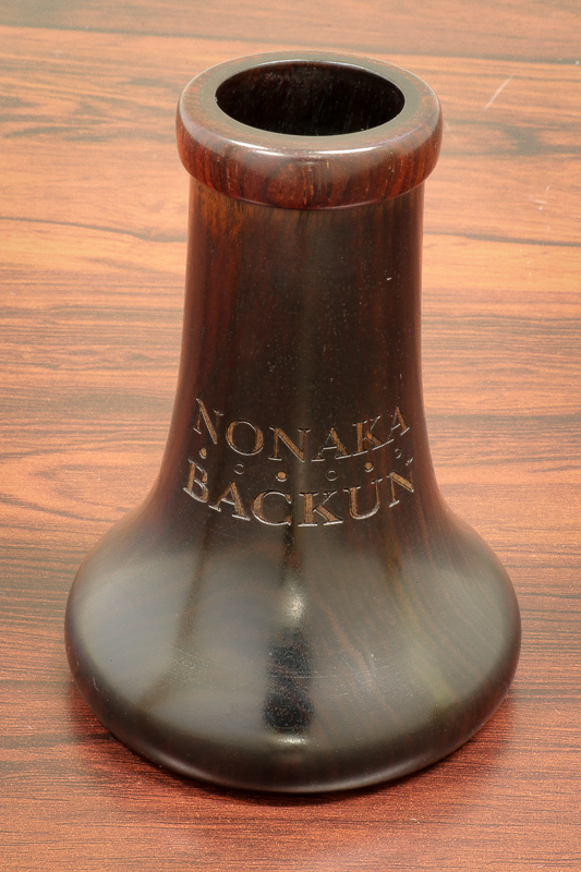 BACKUN Nonaka Backun B♭CL用ベル S/N S074**【バックーン】【USED】【送料無料】【ウインド名古屋】【名古屋店在庫品】