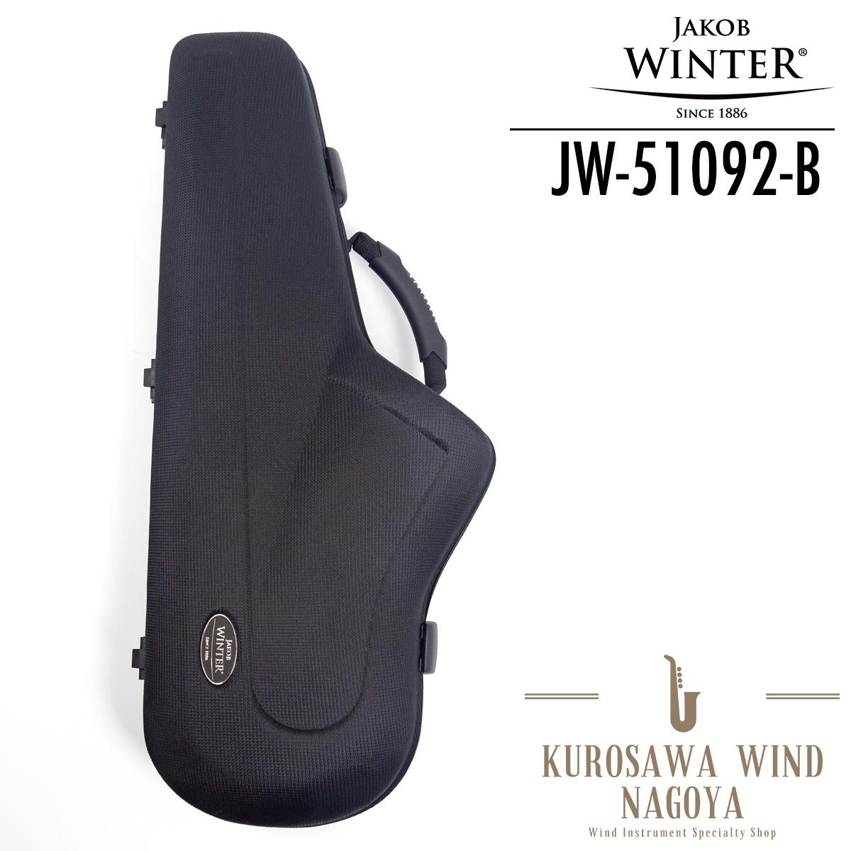 """JAKOB WINTER JW51092 SHAPED CASE """"GREENLINE"""" BLACK ALTO【ヤコブ・ヴィンター】【アルトサックスケース】【新品】【送料無料】【管楽器専門店】【Wind Nagoya】"""