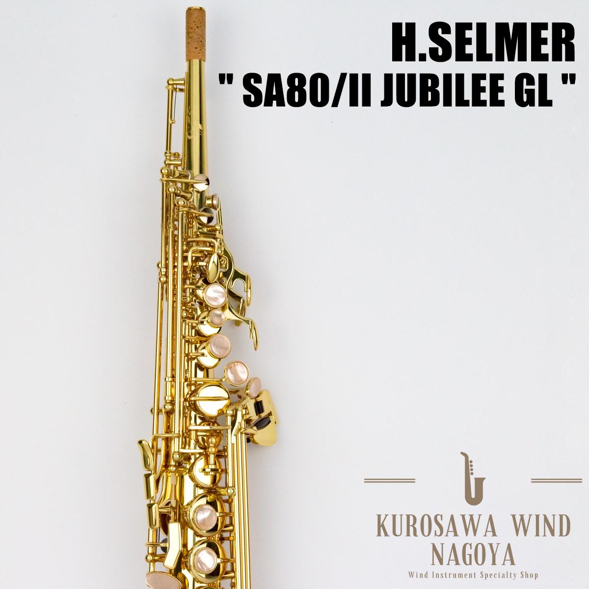《新着入荷品 》 ソプラノサックス 送料無料 管楽器専門店 H.SELMER 正規認証品!新規格 SOPRANO SA80 SERIE II E Jubilee シリーズ2 Wind GL Nagoya 新品 オンラインショップ セルマー W