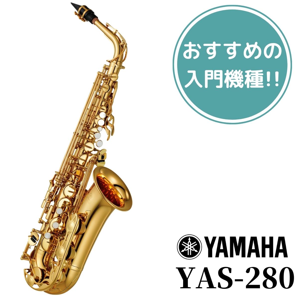 《安心の当社5年間保証》 YAMAHA YAS-280