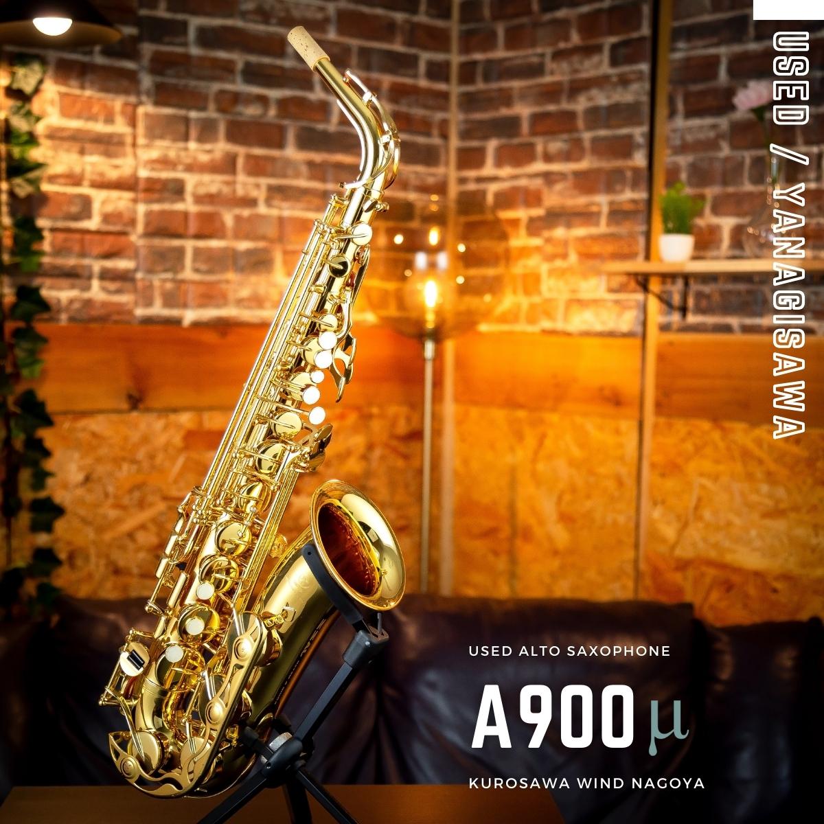 正規店 YANAGISAWA A900μ S N 201 USED 中古 送料無料 Nagoya 出荷 管楽器専門店 Wind ヤナギサワ