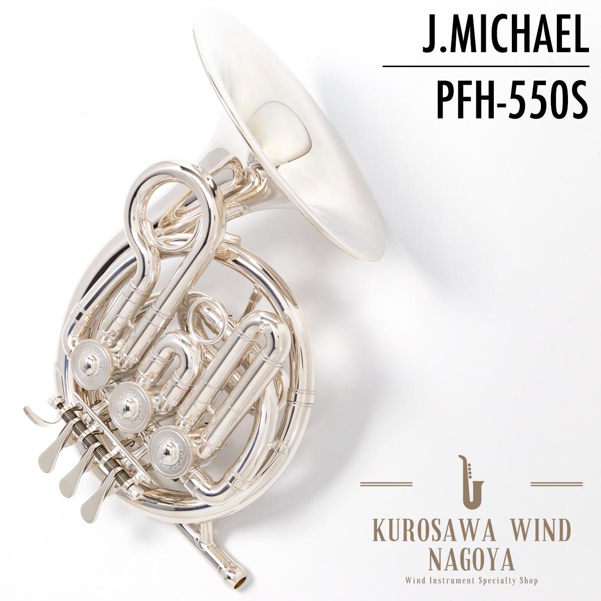 《送料無料 》 ウインド名古屋店限定 半額 購入特典付き J.MICHAEL PFH-550S