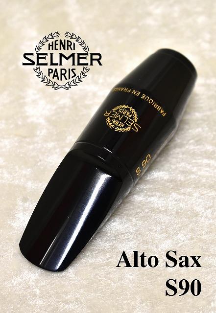 通信販売 H.Selmer セルマー アルトサックス マウスピース 商品追加値下げ在庫復活 番手をお選びください
